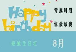 【爱维生日汇】专属时刻,你最珍贵——这个8月,你长大一岁哦!