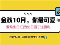【爱维生日汇】金秋10月,祝我生日快乐!