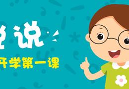 安全第一,快乐启航:幼儿园开学第一课系列活动