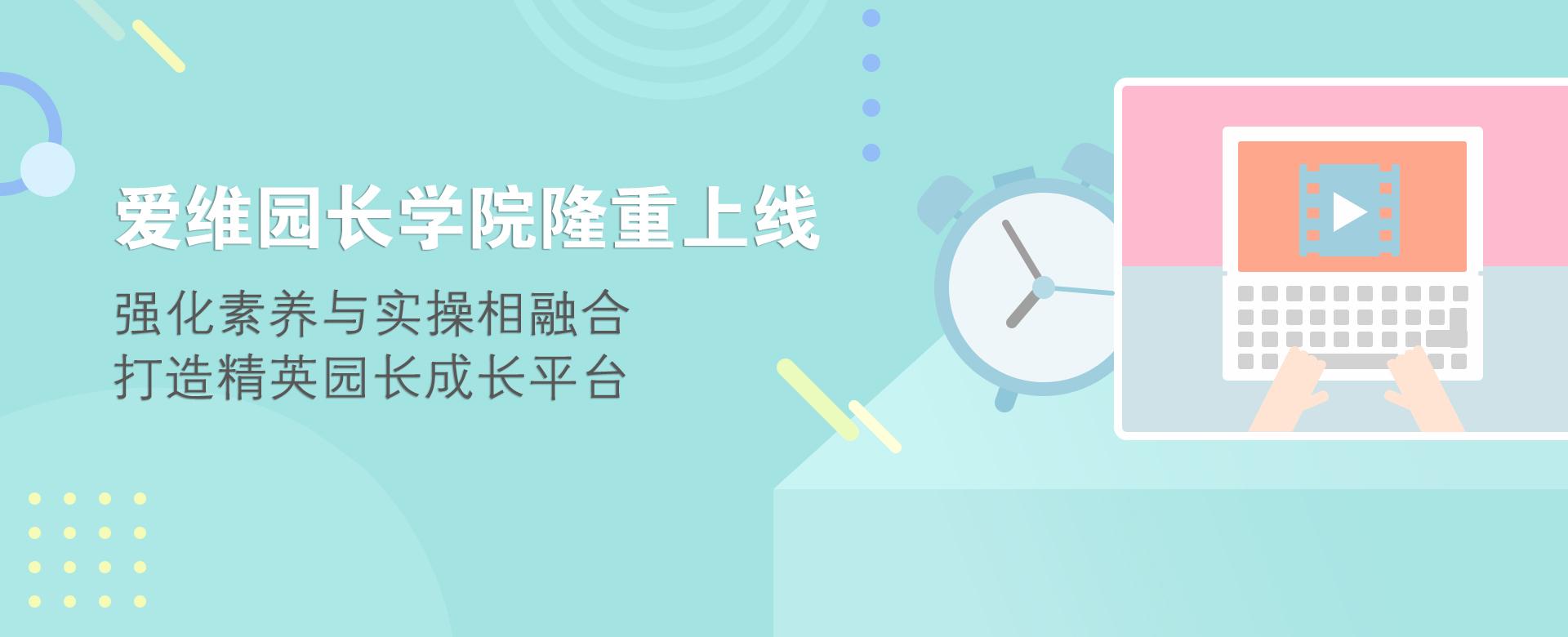爱维园长学院正式成立,中国孔子研究院杨院长揭牌